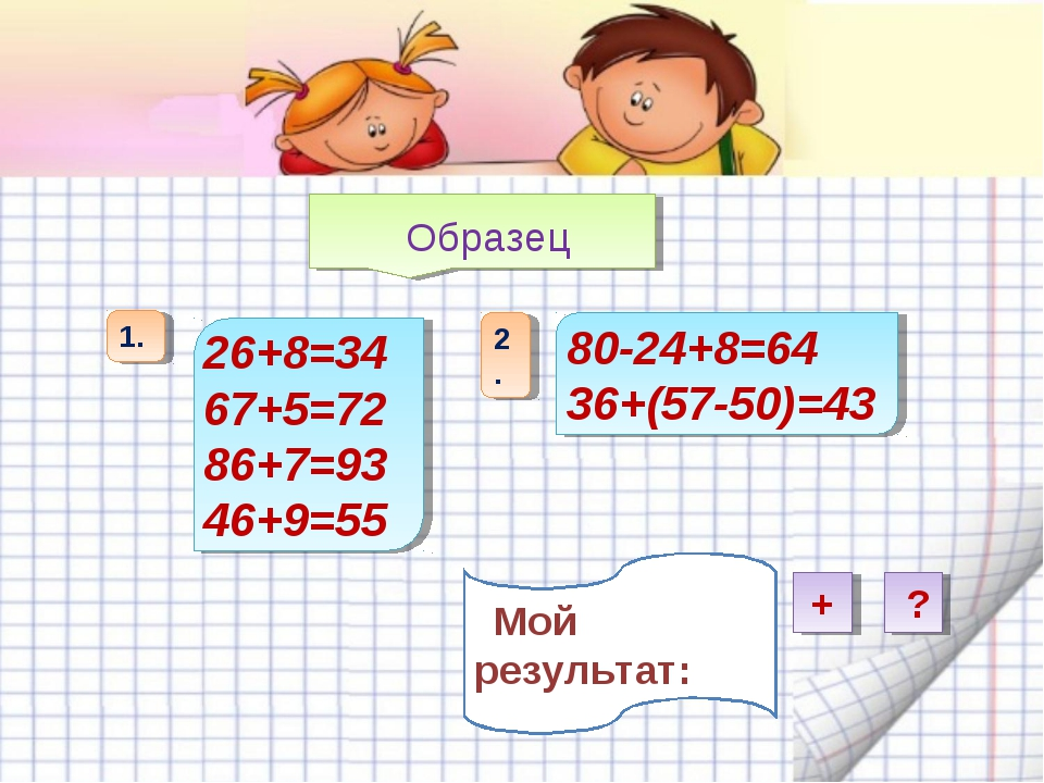 Образец 26+8=34 67+5=72 86+7=93 46+9=55 80-24+8=64 36+(57-50)=43 Мой результ...