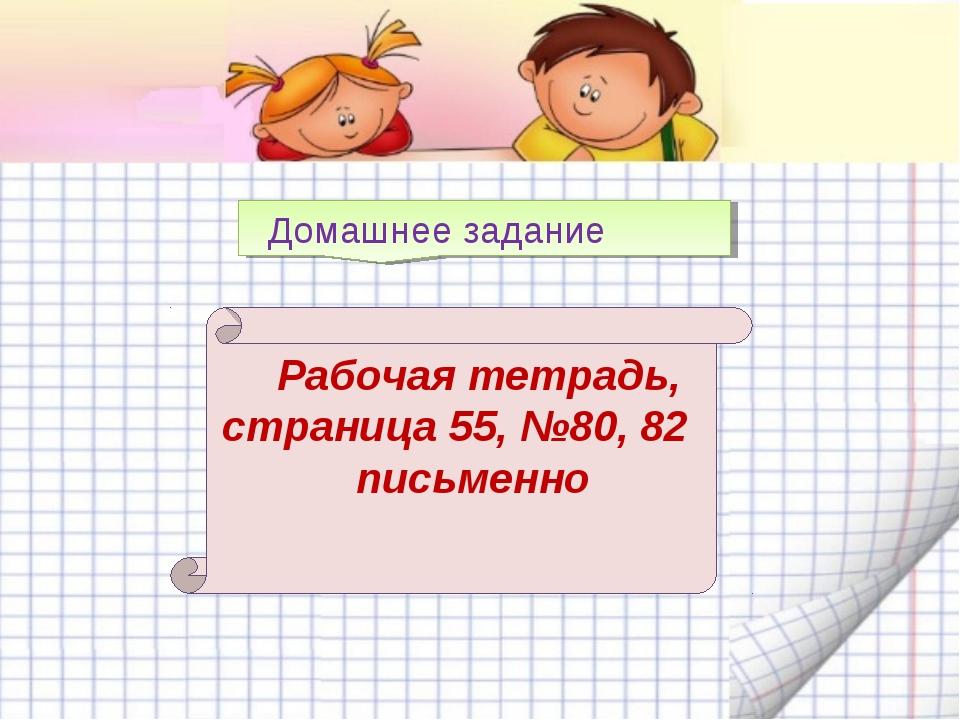 Домашнее задание Рабочая тетрадь, страница 55, №80, 82 письменно