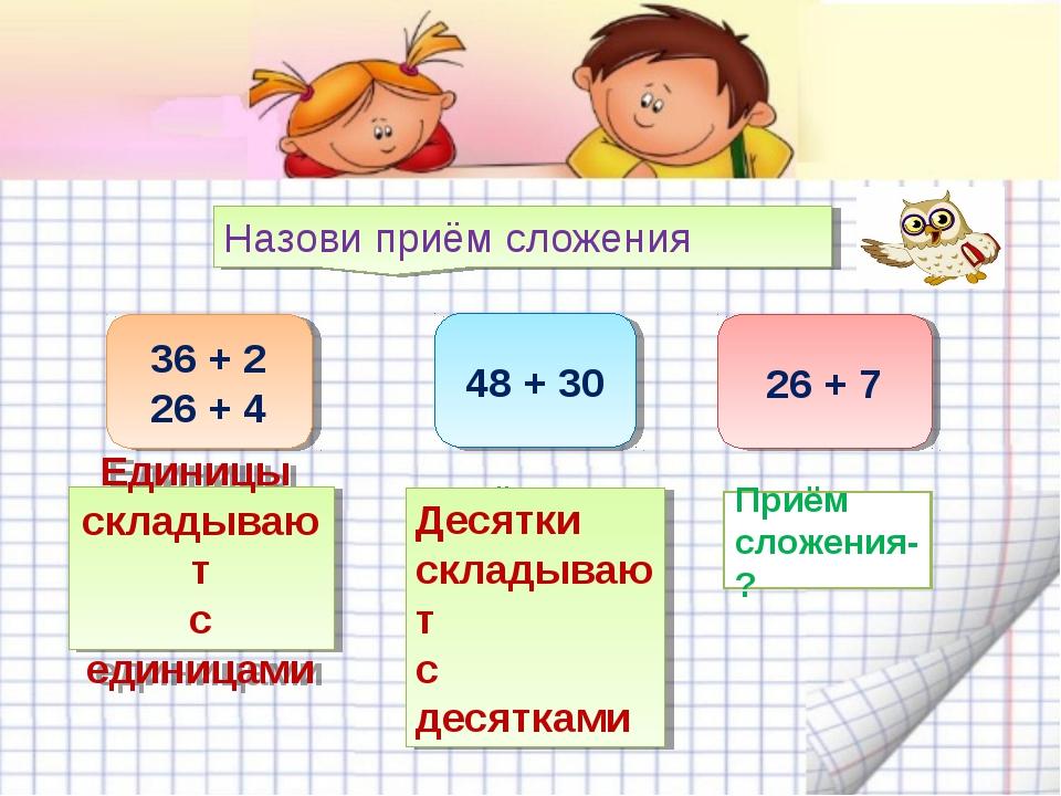 Назови приём сложения 36 + 2 26 + 4 48 + 30 26 + 7 Приём сложения -? Приём сл...