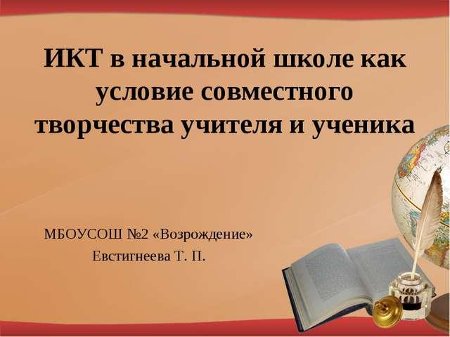ИКТ в начальной школе как условие совместного творчества учителя и ученика МБ...