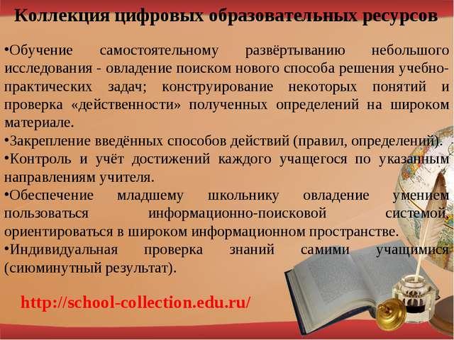 Коллекция цифровых образовательных ресурсов Обучение самостоятельному развёрт...