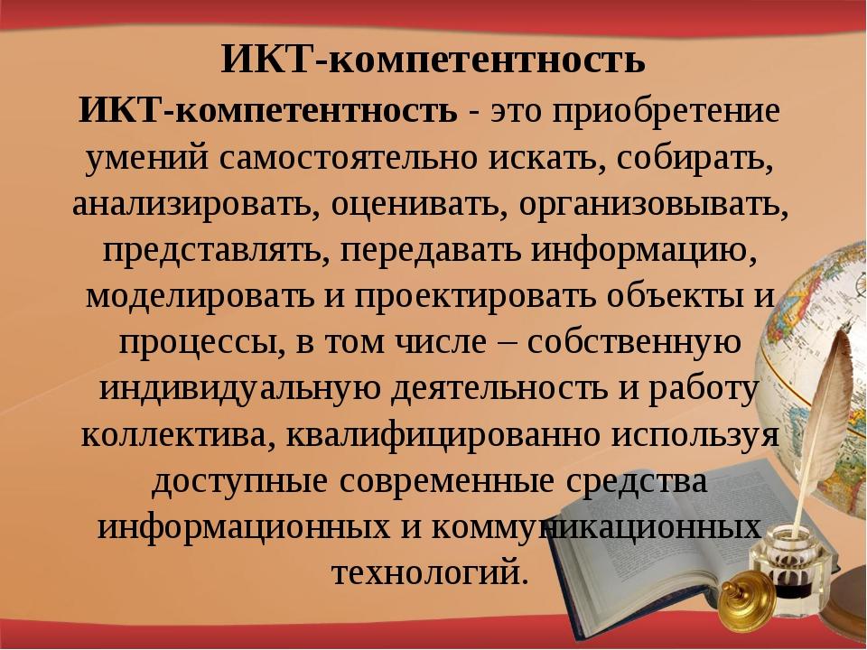 ИКТ-компетентность - это приобретение умений самостоятельно искать, собирать,...