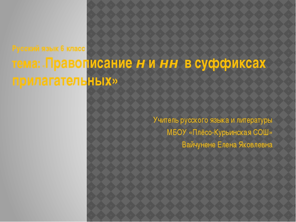 Русский язык 6 класс тема: «Правописание н и нн в суффиксах прилагательных» У...