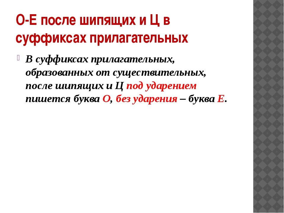 О-Е после шипящих и Ц в суффиксах прилагательных В суффиксах прилагательных,...
