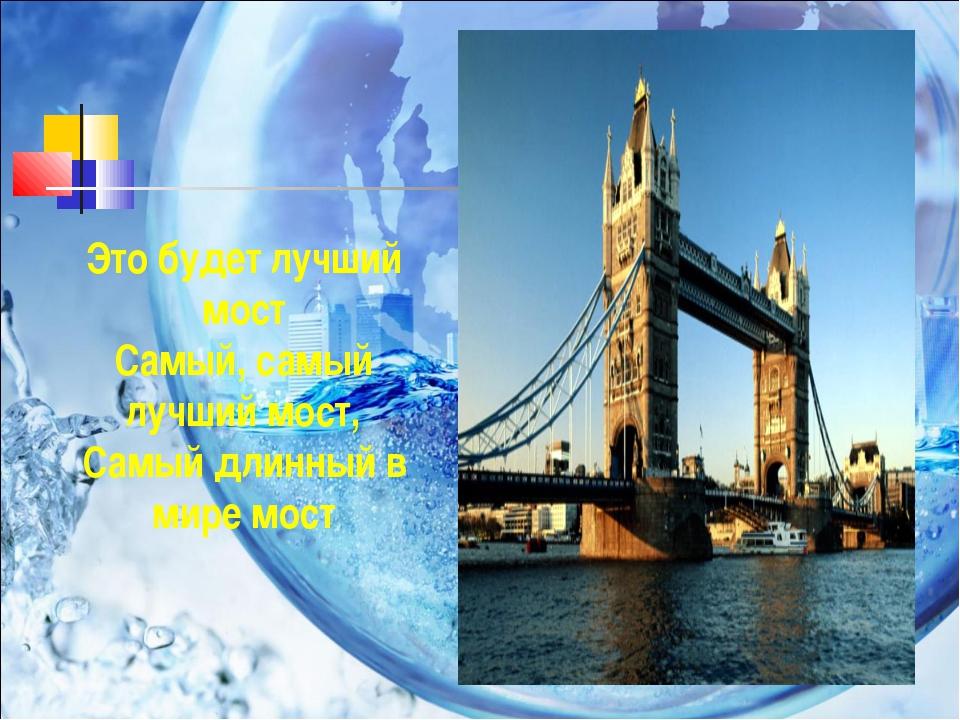 Это будет лучший мост Самый, самый лучший мост, Самый длинный в мире мост