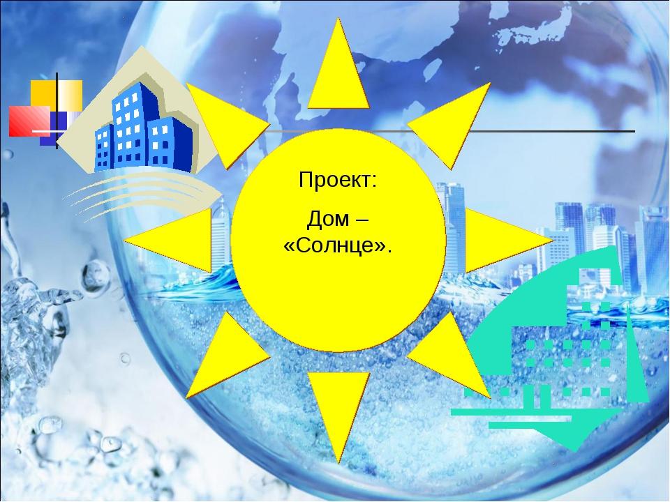 Проект: Дом – «Солнце».