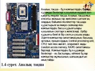 Аналық тақша – бұл компьютердің барлық құрамдас бөліктері қосылатын күрделі к