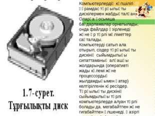 Компьютерлердің көпшілігі құрамдас тұрғылықты дискілермен жабдықталған. Олар