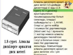 Алмалы дискілерге арналған диск жетегі 3,5-дюймдік дискеттерді оқиды (1.8-сур