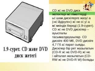 CD және DVD диск жетектері мәліметтерді ықшам дискілерге жазуға («күйдіруге»)