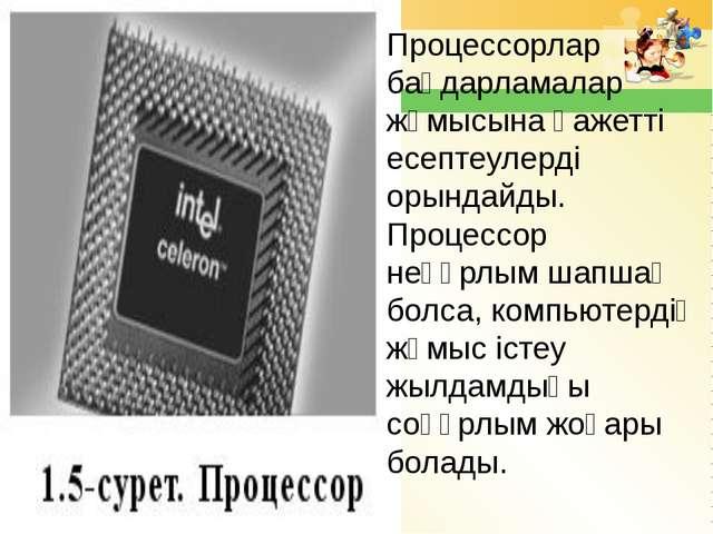 Процессорлар бағдарламалар жұмысына қажетті есептеулерді орындайды. Процессор...
