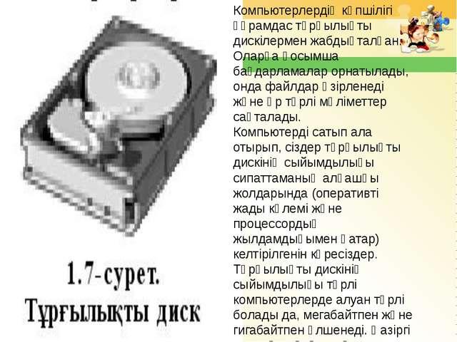 Компьютерлердің көпшілігі құрамдас тұрғылықты дискілермен жабдықталған. Олар...