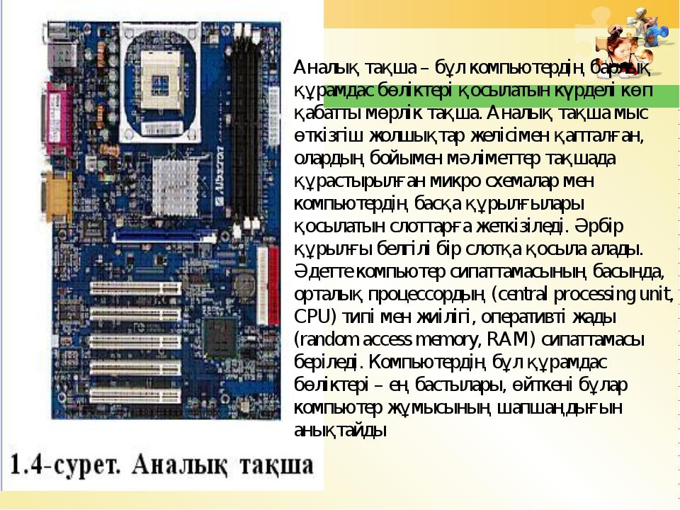 Аналық тақша – бұл компьютердің барлық құрамдас бөліктері қосылатын күрделі к...