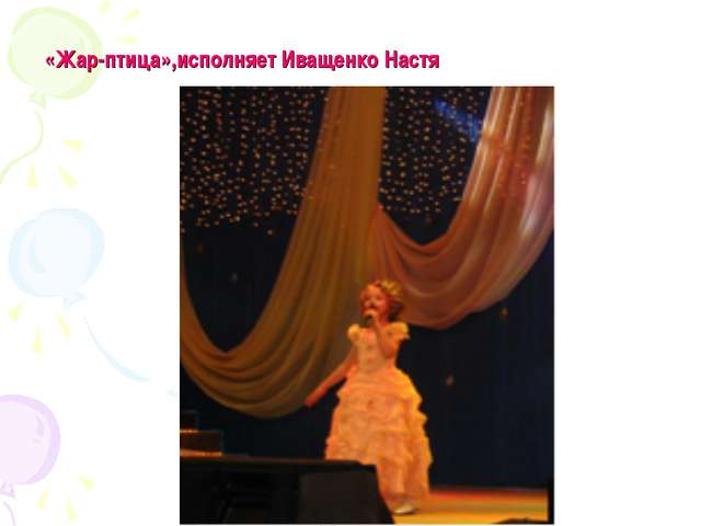 «Жар-птица»,исполняет Иващенко Настя