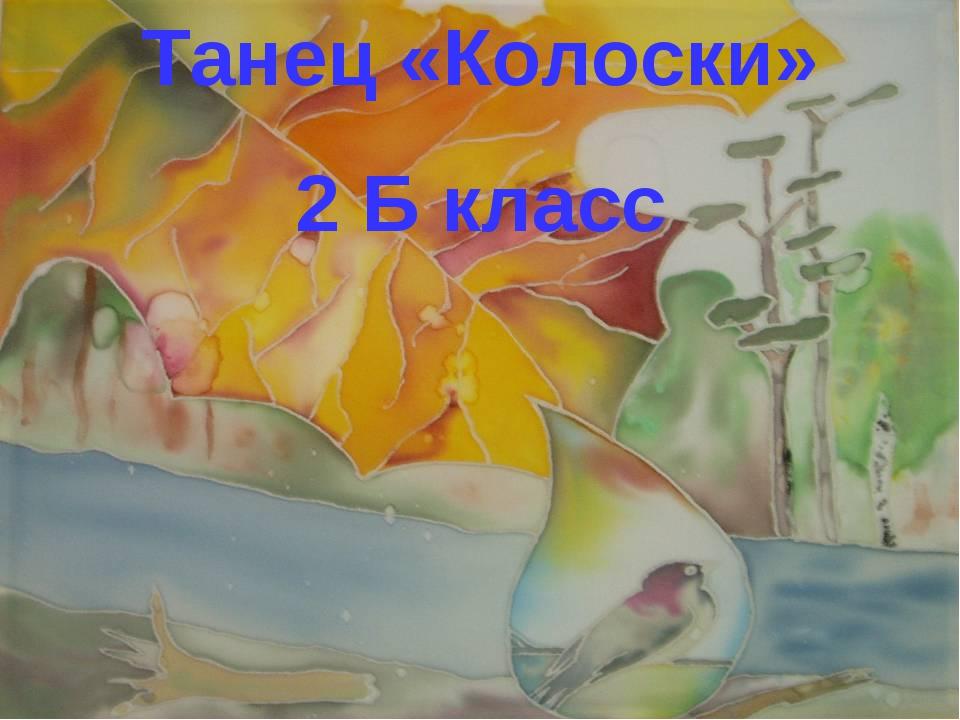 Танец «Колоски» 2 Б класс