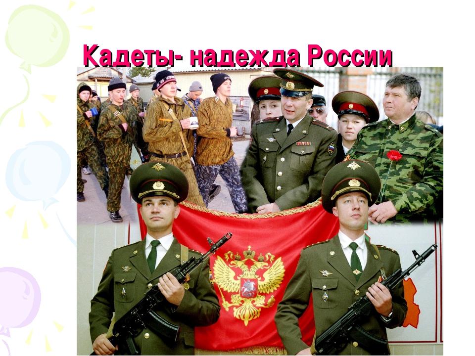 Кадеты- надежда России