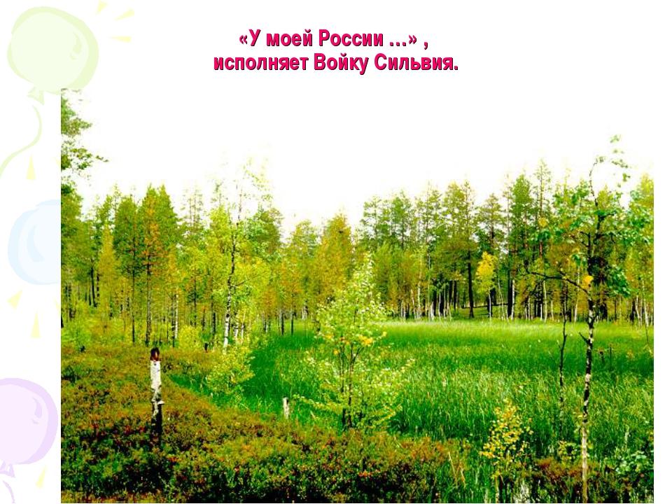 «У моей России …» , исполняет Войку Сильвия.