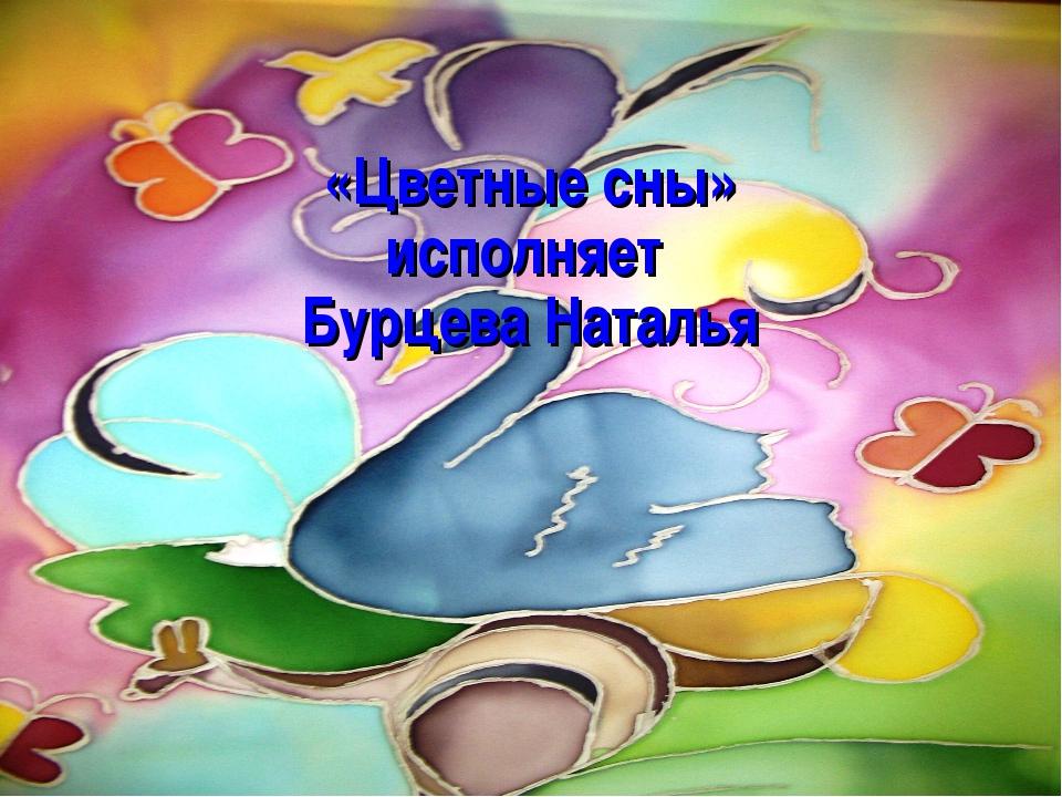«Цветные сны» исполняет Бурцева Наталья