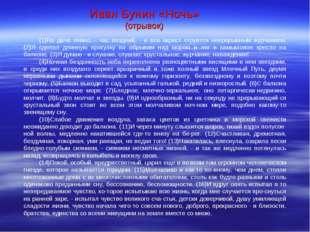 Иван Бунин «Ночь» (отрывок) (1)На даче темно, - час поздний, - и все окрест с