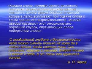 «Каждое слово, помимо своего основного значения, многочисленнейшими нитями с