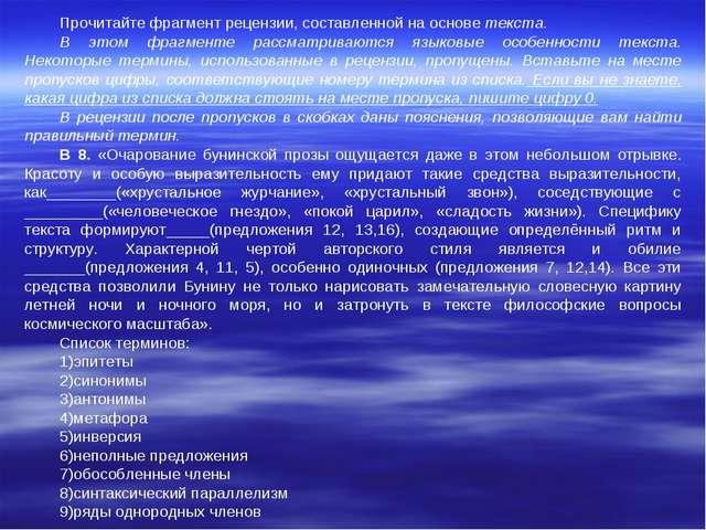 Прочитайте фрагмент рецензии, составленной на основе текста. В этом фрагменте...
