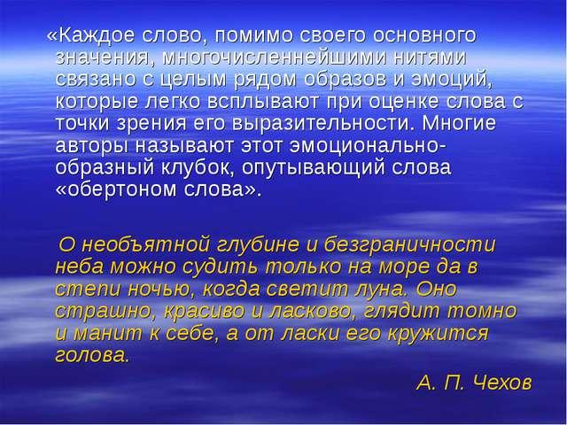 «Каждое слово, помимо своего основного значения, многочисленнейшими нитями с...