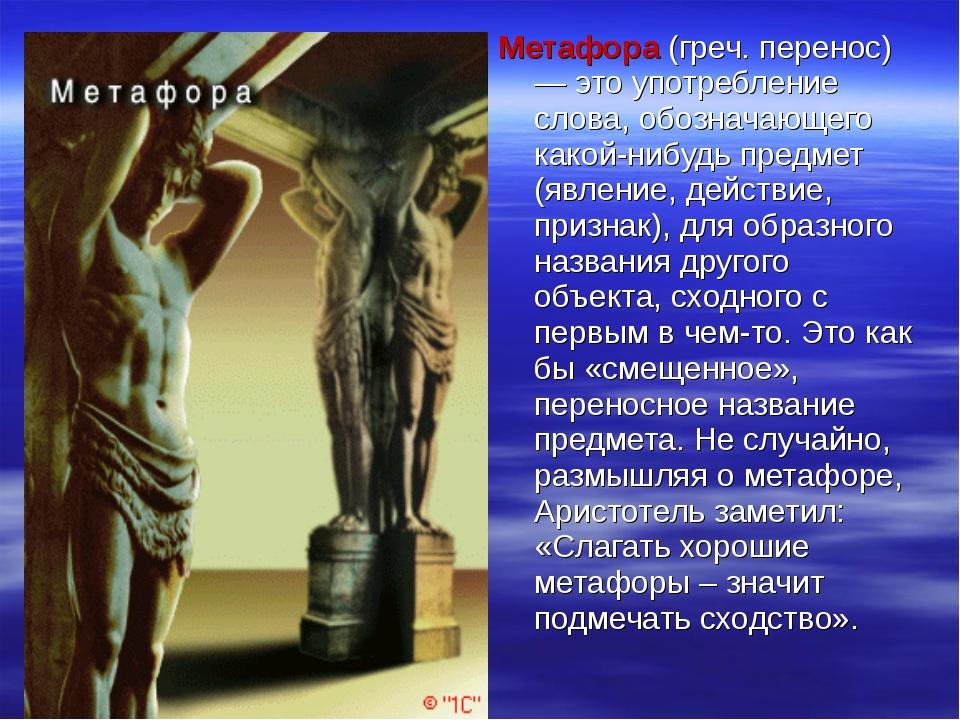 Метафора (греч. перенос) — это употребление слова, обозначающего какой-нибудь...