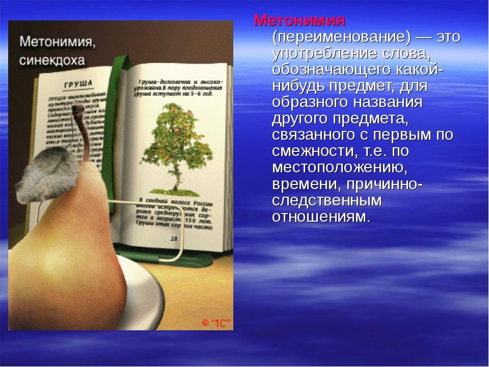 Метонимия (переименование) — это употребление слова, обозначающего какой-нибу...