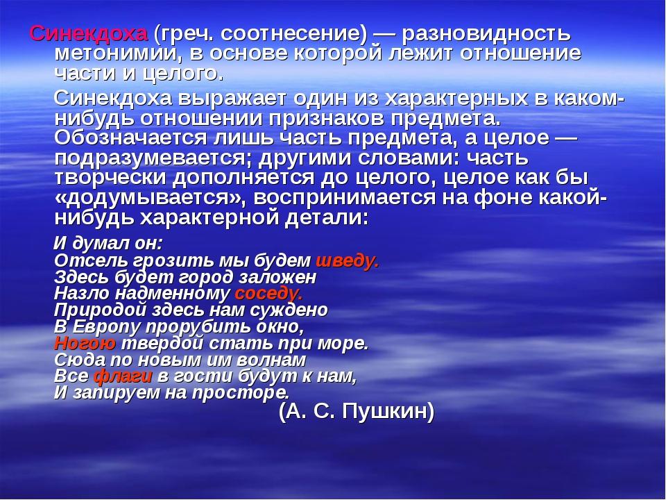 Синекдоха (греч. соотнесение) — разновидность метонимии, в основе которой леж...
