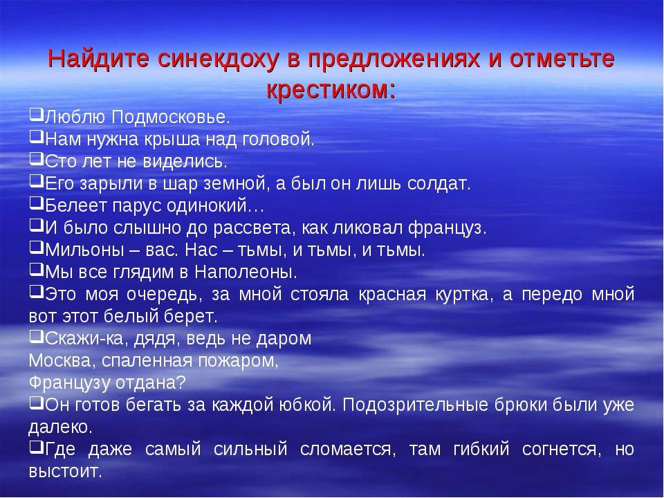 Найдите синекдоху в предложениях и отметьте крестиком:  Люблю Подмосковье....