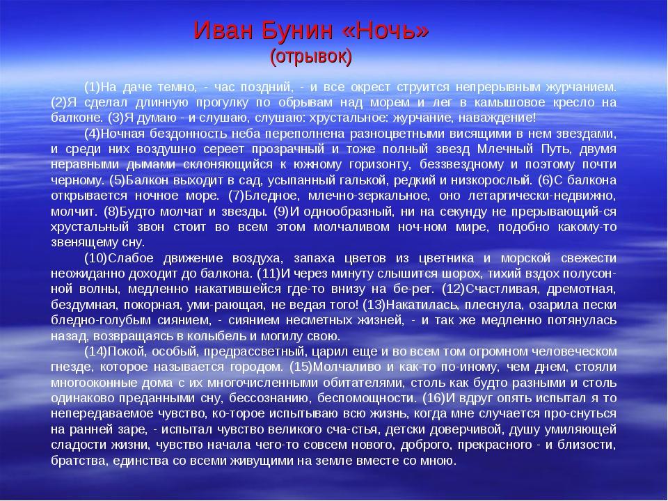 Иван Бунин «Ночь» (отрывок) (1)На даче темно, - час поздний, - и все окрест с...