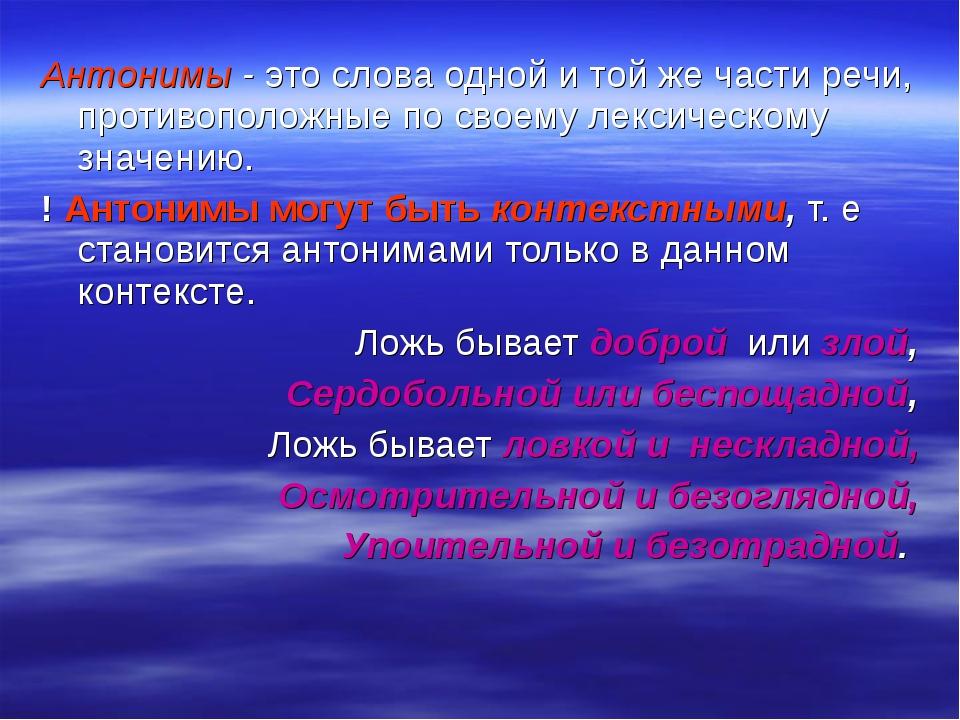 Антонимы - это слова одной и той же части речи, противоположные по своему лек...