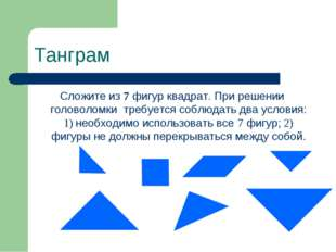 Танграм Сложите из 7 фигур квадрат. При решении головоломки требуется соблюда