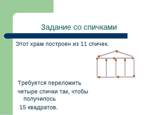 Этот храм построен из 11 спичек. Задание со спичками Требуется переложить чет...