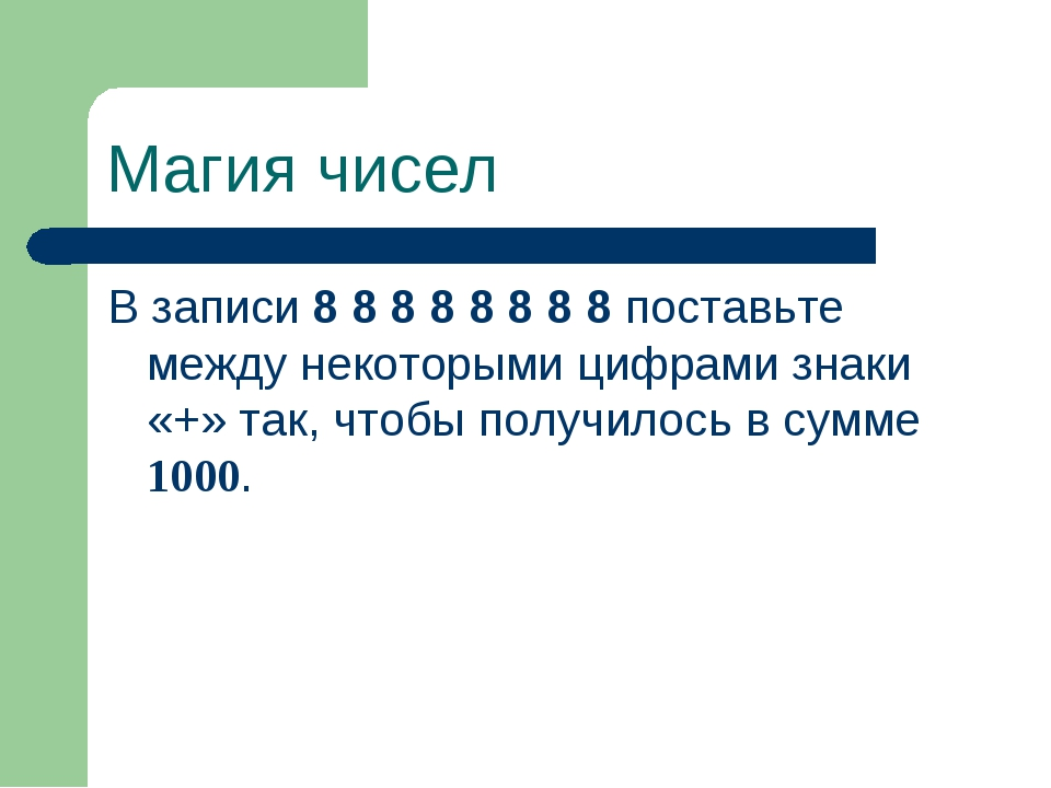 Магия чисел В записи 8 8 8 8 8 8 8 8 поставьте между некоторыми цифрами знаки...