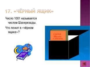 Число 1001 называется числом Шахерезады. Что лежит в «чёрном ящике»?