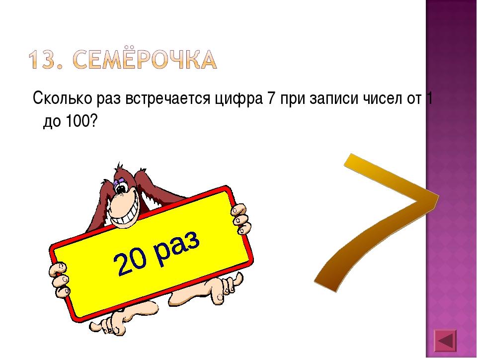 Сколько раз встречается цифра 7 при записи чисел от 1 до 100?