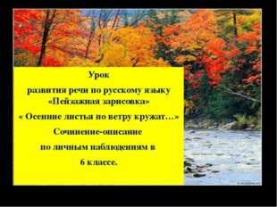 Урок развития речи по русскому языку «Пейзажная зарисовка» « Осенние листья