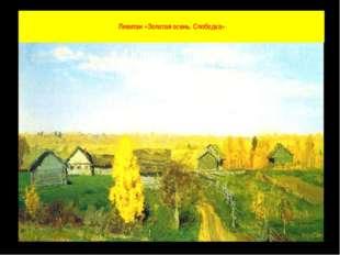 Левитан «Золотая осень. Слободка»