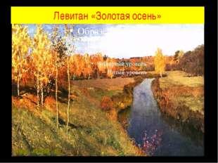 Левитан «Золотая осень»