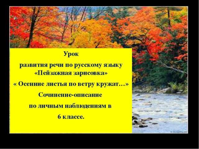 Урок развития речи по русскому языку «Пейзажная зарисовка» « Осенние листья...