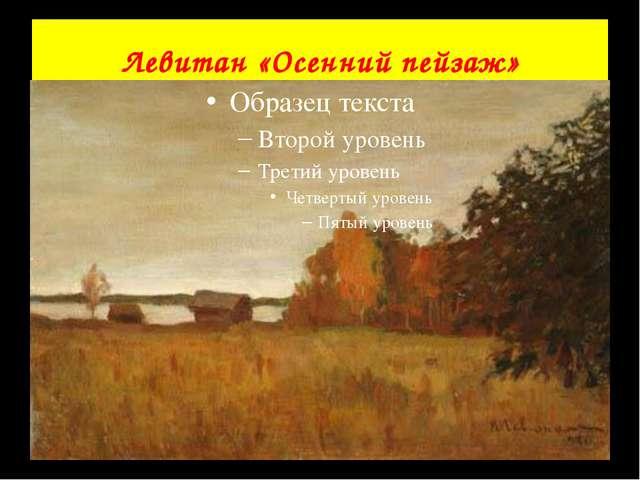 Левитан «Осенний пейзаж»