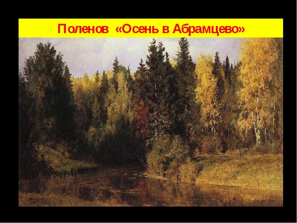 Поленов «Осень в Абрамцево»