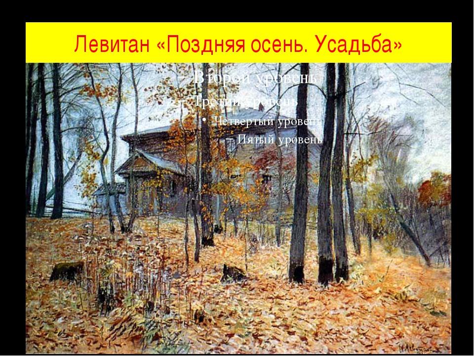Левитан «Поздняя осень. Усадьба»