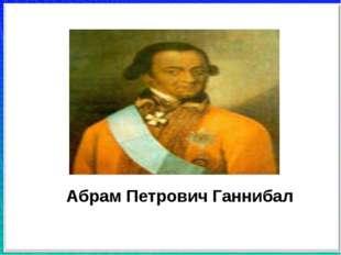 Абрам Петрович Ганнибал