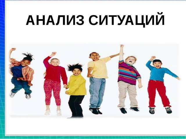 АНАЛИЗ СИТУАЦИЙ