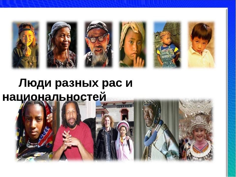 Люди разных рас и национальностей