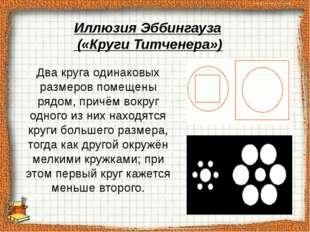 Два круга одинаковых размеров помещены рядом, причём вокруг одного из них на