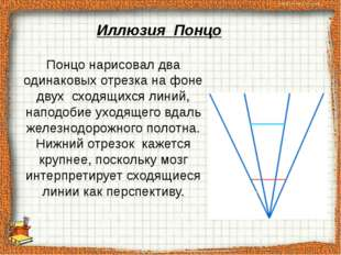 Понцо нарисовал два одинаковых отрезка на фоне двух сходящихся линий, наподо