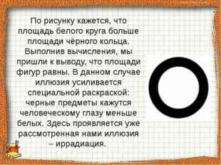 По рисунку кажется, что площадь белого круга больше площади чёрного кольца.